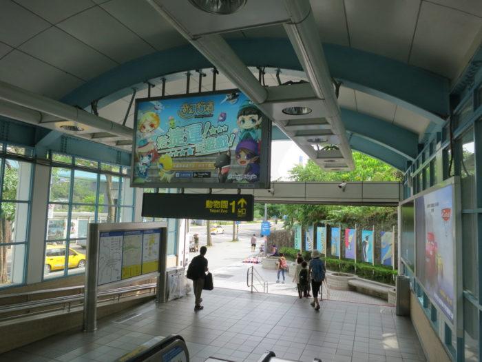 台北の動物園駅