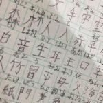 漢字を自習、いろいろ間違ってる