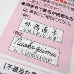 パスポートのサイン申請