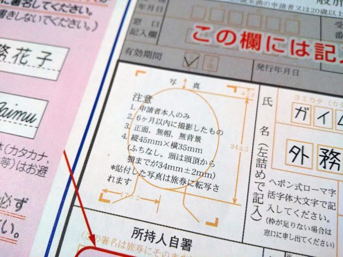 パスポート写真ルール