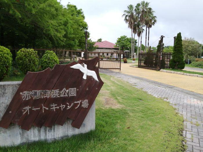 赤穂オートキャンプ場入口