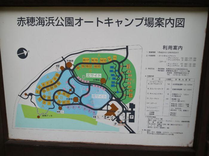 赤穂オートキャンプ場地図